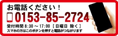 お気軽にお電話ください Tel0153852724